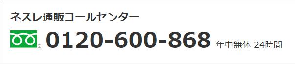ネスレ通販コールセンターフリーダイヤル